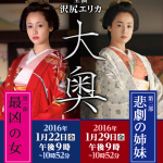 大ヒットドラマ『大奥』復活!タイトルは「最凶の女」「悲劇の姉妹」