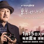 東京センチメンタルが連続ドラマに!吉田鋼太郎が初主演!