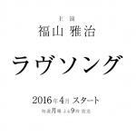 福山雅治主演月9ドラマ・ラヴソングの視聴率に期待!監督は西谷弘