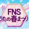 FNS歌謡祭うたの春まつり2016の出演者は?口パク禁止って?