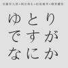 宮藤官九郎のドラマ『ゆとりですがなにか?』ストーリーやキャスト等