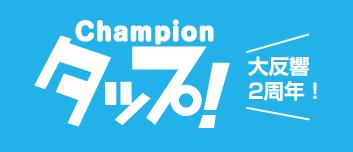 championtap