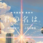 新海誠監督の新作映画『君の名は。』あらすじやキャスト、予告動画等