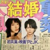 実写化映画『PとJK』の主演が亀梨和也と土屋太鳳に決定!