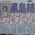 リメイクドラマ「時をかける少女」の主演は黒島結菜と菊池風磨!
