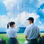 映画「青空エール」に上野樹里が出演!原作やストーリー・キャスト等