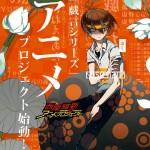 化物語で有名な西尾維新の作品『戯言シリーズ』がアニメ化決定!