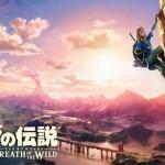 【新作】ゼルダの伝説ブレスオブザワイルドの発売日などの情報!