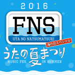 FNS歌謡祭2016夏のタイムテーブル!関ジャニやももクロは?