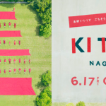 KITTE名古屋がオープン!スタバなどの店舗情報や営業時間も
