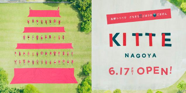 kittenagoya