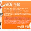 伊波杏樹のwiki風プロフィール!かわいいと評判の声優【画像】