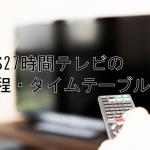 FNS27時間テレビ2016のタイムテーブル!キスマイも出演