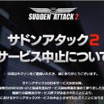 サドンアタック2が日本サービス中止した理由や経緯!韓国では?