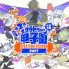 第2回スプラトゥーン甲子園2017の関東等の会場!参加方法も