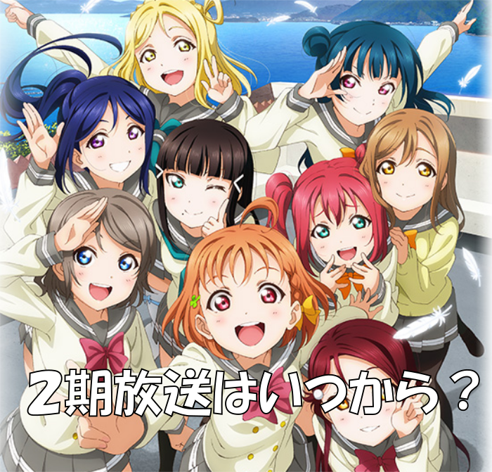 lovelivesun2ki