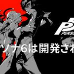 ペルソナ6の発売日予定がいつなのかを予想!ハード機はPS4?