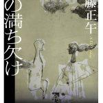 直木賞2017月の満ち欠けのあらすじとネタバレ!感想と評価も
