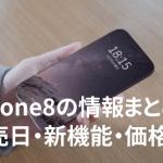 iphone8はいつ発売?新機能のワイヤレス充電や価格予想も