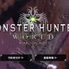 モンスターハンターワールドのPC版やスイッチの日本発売日は?