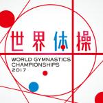 世界体操2017の放送日程予定!代表選手やプレゼンターまとめ